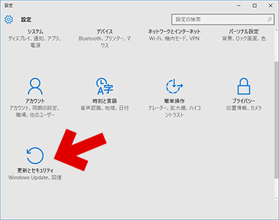 Windows Updateへのアクセス手順