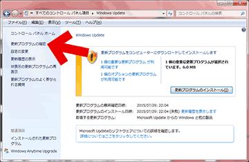 アップグレード前に、Windows Updateの画面を開く