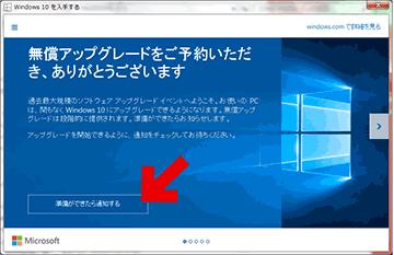 Windows10への 無償アップグレード予約画面