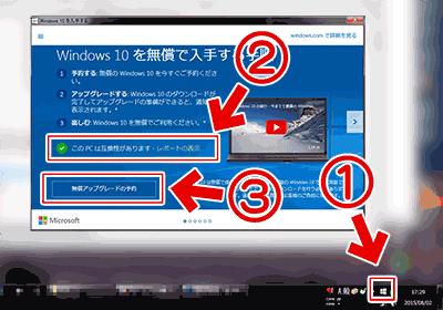 Windows10無償アップグレードの予約・入手方法