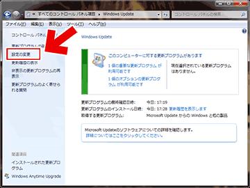 Windows Updateの、設定の見直し