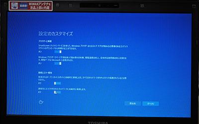 プライバシー設定のカスタマイズ中画面
