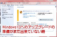 Windows Updateの画面-アップグレードできない