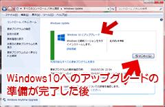 Windows Updateの画面-アップグレード