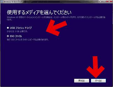 OSのバージョンを選択
