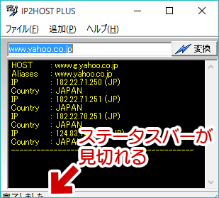 Windows10上のIP2HOST PLUS