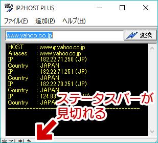 Windows10上のIP2HOST PLUS