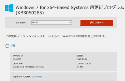KB3050265