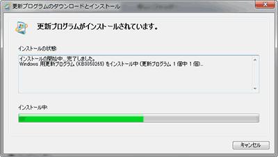 KB3050265実際のインストール中の画面
