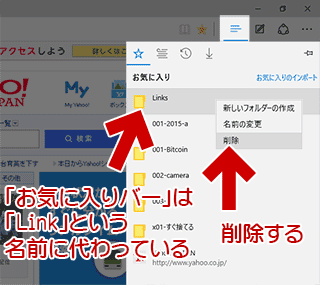 「Link」を削除