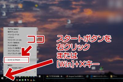 従来のWindows10でコントロールパネルを開く方法