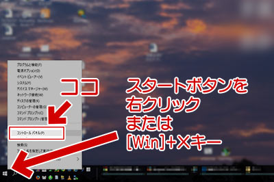 Windows10でコントロールパネルを開く方法