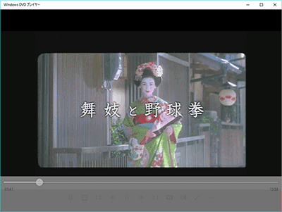 Windows DVDプレーヤー