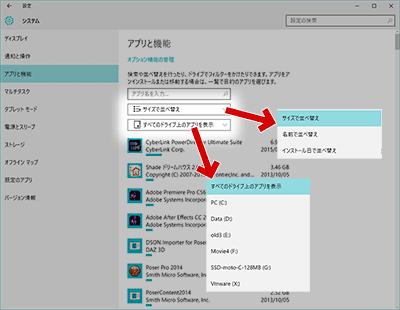 「アプリと機能」画面へのアクセス方法