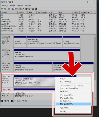 Windows10上で GPTディスクを作成