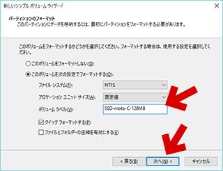 ファイルシステムやボリュームラベルを指定