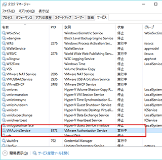 「VMAuthdService VMware Authorization Service」を起動