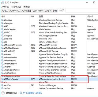 「VMAuthdService VMware Authorization Service」を起動