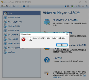 VMware上の仮想PCがすべて起動しなくなった