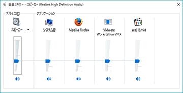 Windows10の「音量ミキサー」