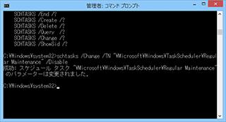 Windiws8.1での無効化