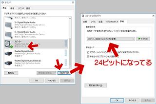 Windows側の「再生デバイス」のスピーカーのプロパティ