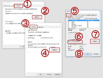 swapfile.sysを削除する方法