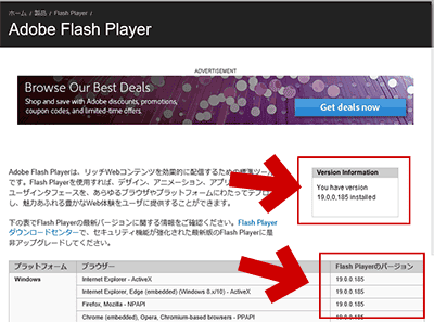 Flash Playerのバージョン確認