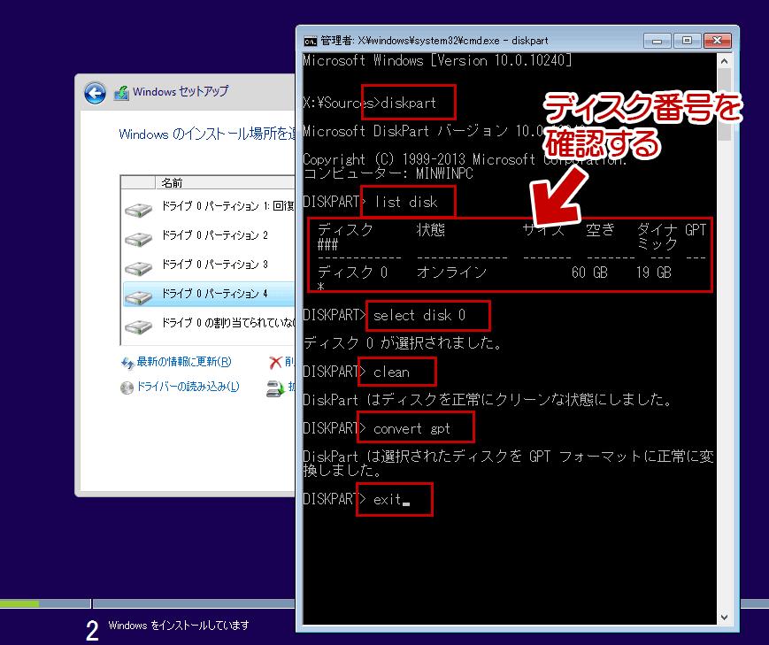 GPT Windowsのクローンに失敗しない手順4 -クローンしたWindows