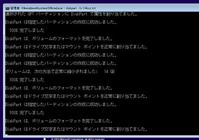 GPT Disk完成