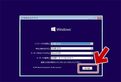 Windows をインストールする方法1