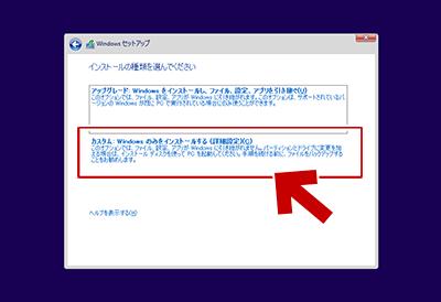 Windows 10 クリーンインストール中の画面