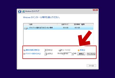 Windowsのインストール方法6