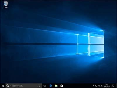 Windows 10 のクリーンインストール終了