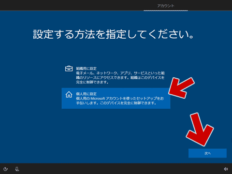 PCの所有者の設定
