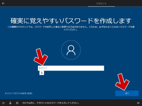 サインインに利用するパスワードを設定
