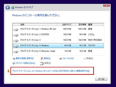 Windowsをインストールすることはできません