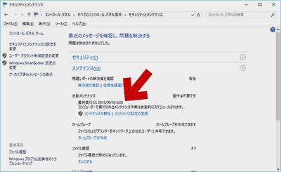 Windows Updateが原因のイベントビューアーのログ