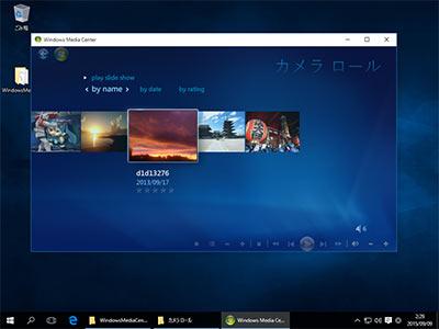 Windows10上で Windowsメディアセンター を起動