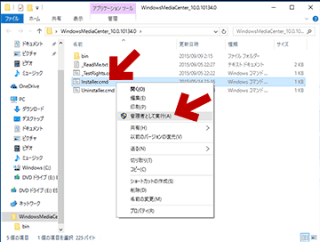 「Installer.cmd」を右クリック