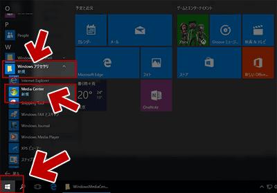 Windowsメディアセンターの起動方法