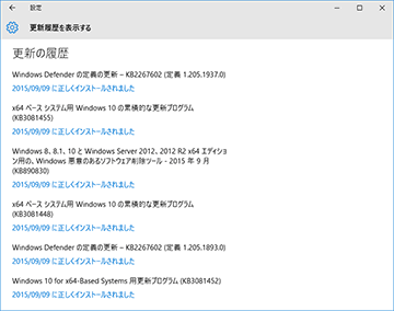 2015年9月のWindows Update
