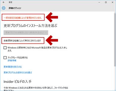 Windows Updateは手動のみ