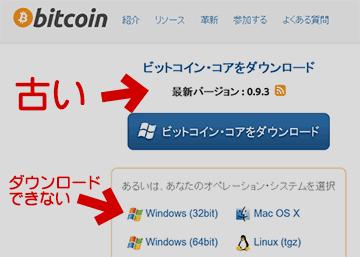 bitcoin.co.jpのダウンロードページ