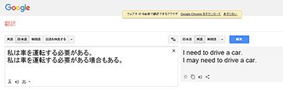 機械翻訳3