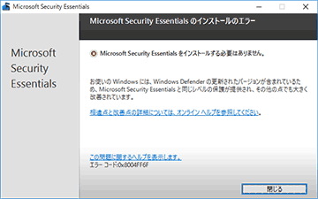Windows10上からMSEを削除しようとしている所