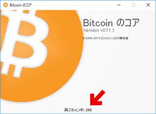 ダウンロード - ビットコイン -bitcoin.org-