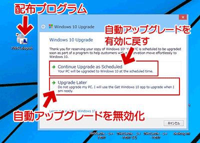 Windows Update画面に「Windows10にアップグレード」が出る