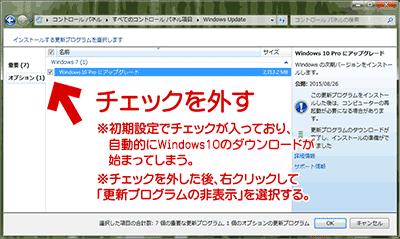 Windows Updateを行う場合は、「オプション」欄を必ずチェック