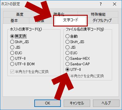 FFFTPの文字化け